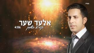 אלעד שער קורא בשמך | Elad Shaer Koreh BeShimcha