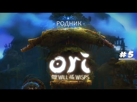 Запускаю родник. Ori And The Will Of The Wisps (Прохождение) #5