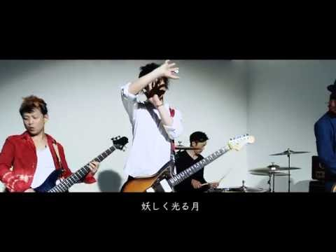 LUNKHEAD「月明かりに踊る君を僕はただ見ていた」MV