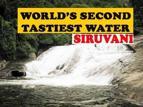 உலகின் இரண்டாவது சுவையான குடிநீர் சிறுவாணி டேம் Siruvani Waterfalls and the dam,  coimbatore