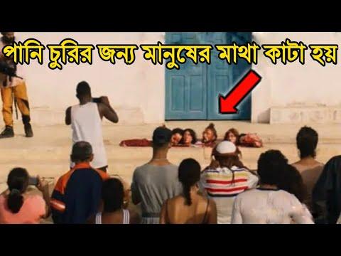 Bacurau Movie Bangla Explained  Bangla Movie Explained  CinemarGoppo Cinemar Golpo Cinefolk Or Goppo