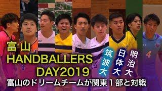 富山 HANDBALLERS DAY2019 11月23日(土)・24日(日)開催