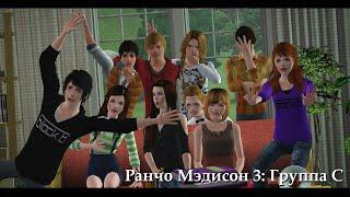 The Sims 3 Machinima - Ранчо Мэдисон 3: Группа С (2 серия)