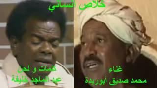 خلاص سيبني و انساني كلماتي و لحني غناء محمد صديق أبو ريدة