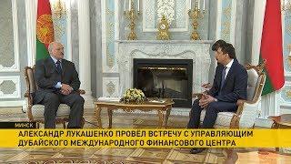 Лукашенко: Минск уже сейчас готов предложить ОАЭ глобальный совместный проект