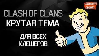 Офигенный ресурс для Клешера! | Clash of Stats для Clash of Clans Клеш оф Кланс