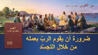 فيلم مسيحي | سرّ التقوى | مقطع 6: ضرورة أن يقوم الربّ بعمله من خلال التجسّد