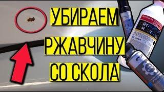 Как легко убрать ржавчину с кузова за 90 рублей и отмыть битум.