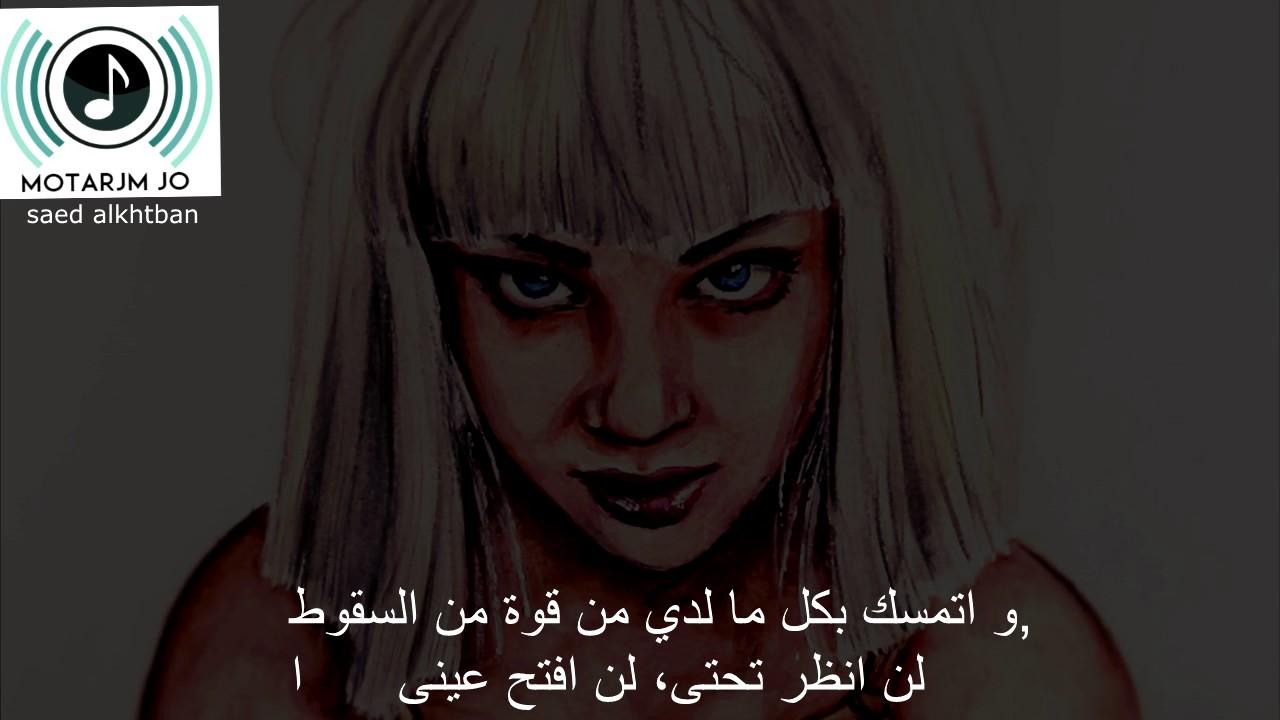 Sia - Chandelier (Lyric Video) مترجمة - YouTube