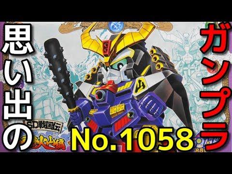 1058 SD戦国伝風林火山編 BB戦士No.63 巨山の斎胡   『SDガンダムBB戦士』