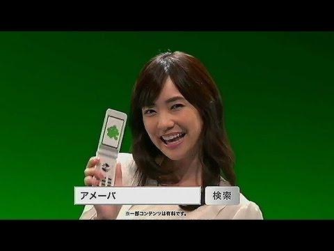 倉科カナ アメーバモバイル CM スチル画像。CM動画を再生できます。