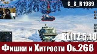 Wot Blitz - Фишки и Хитрости. Объект 268  Первая ПТ САУ - World Of Tanks Blitz Wotb
