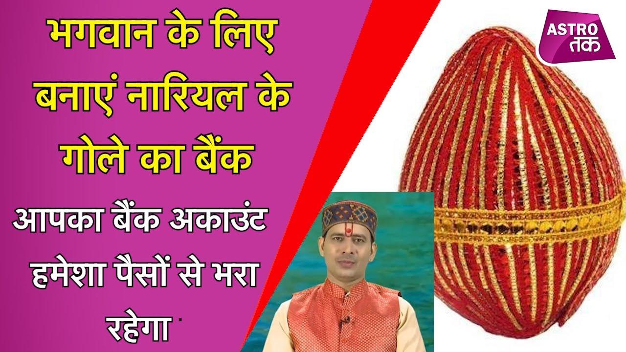 Download जानें, कैसे नारियल बनाएगा आपको मालामाल | Vinod Bhardwaj | Astro Tak