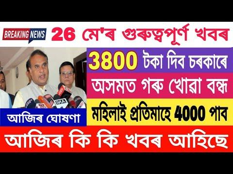Assamese Women Good News//Daily Morning Latest Important News//Today top 7 News//Online Help Assam
