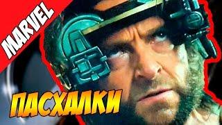 Люди Икс: Апокалипсис. Пасхалки, отсылки, сцена после титров(Вступай в группу