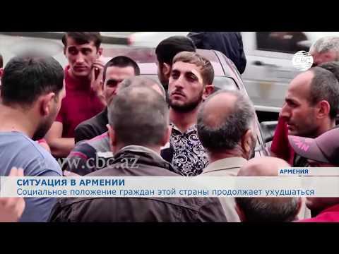Социальное положение граждан Армении продолжает ухудшаться