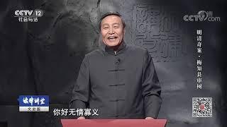 《法律讲堂(文史版)》 20190901 明清奇案·梅知县审树| CCTV社会与法