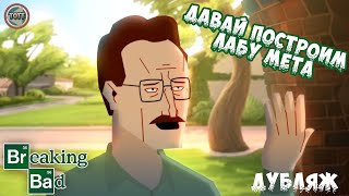 Do You Want to Build a Meth Lab  (Frozen x Breaking Bad Parody Mashup) (Дубляж)