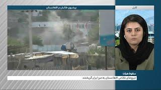 طالبان هرات را تصرف کرد