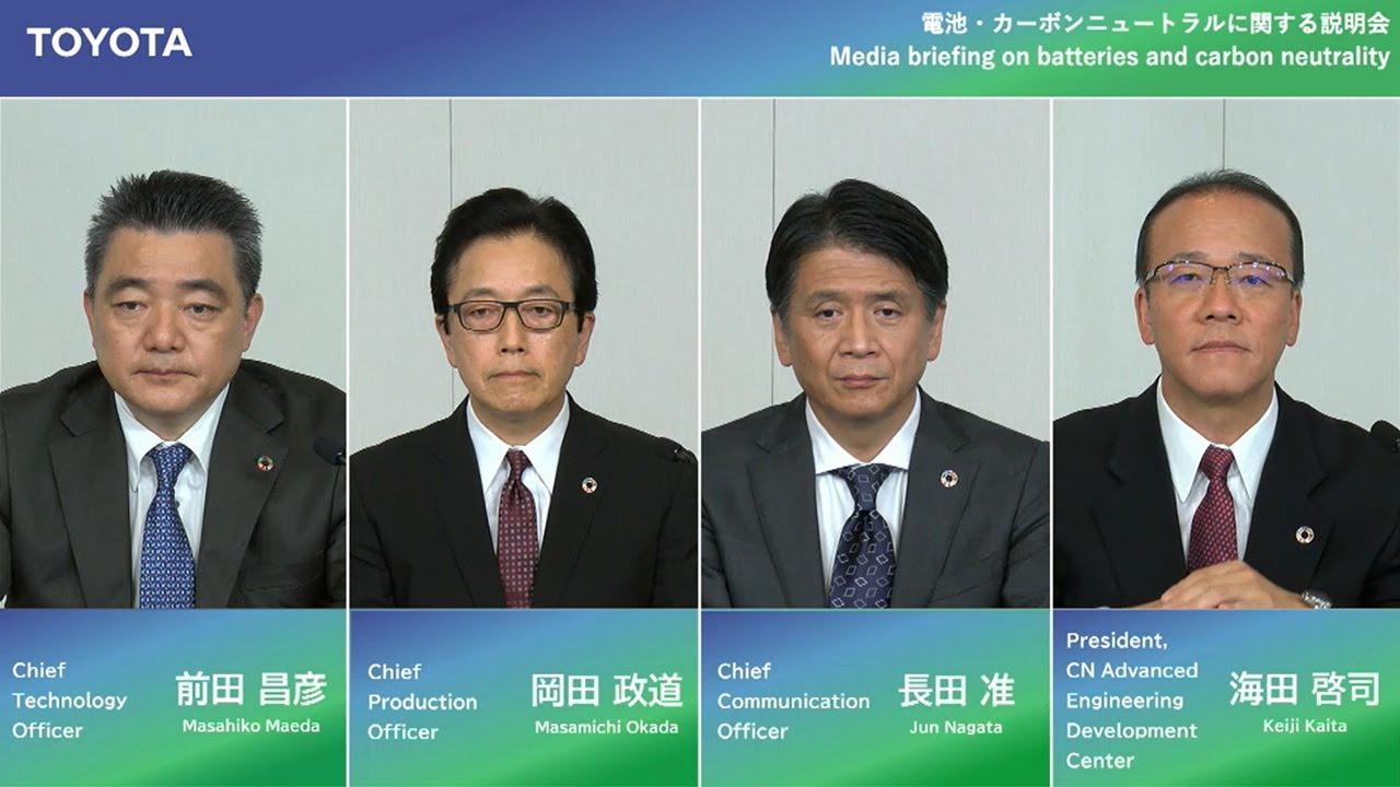 電池・カーボンニュートラルに関する説明会