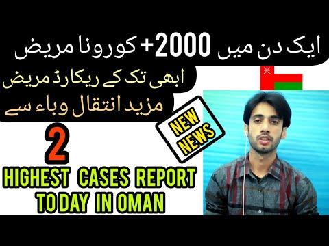 Oman News 13th July   Oman Moh Announcement   Oman Muscat   Oman Country   Dhofar   Salalah City