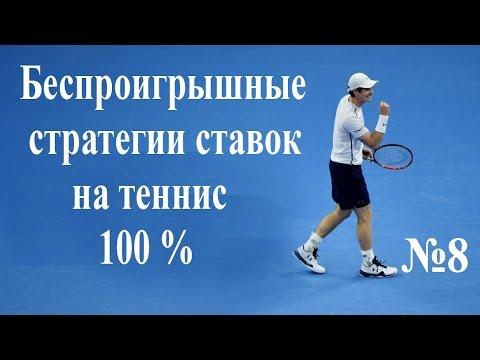 стратегия беспроигрышная теннис ставки
