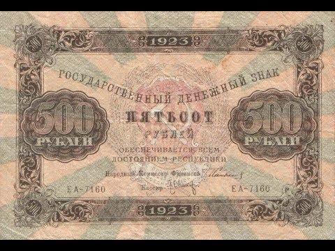 Реальная цена редкой банкноты 500 рублей 1923 года.
