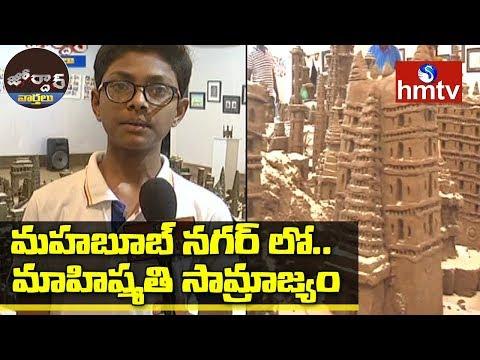 School Students Clay Art In Mahabubnagar | Jordar News | Telugu News | hmtv