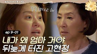 Dearmyfriends [소오름] 고현정, 조인성과 이별 고두심 탓 & 고두심,고현정 죽이려던 이유 160610 EP.9