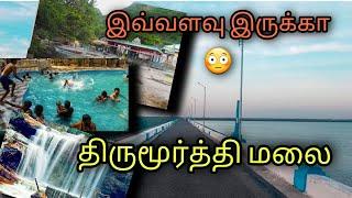 Thirumoorthy Malai Tourist Places | Thirumoorthy Falls| Thirumolrthy Dam| Tirupur | wanderlost man