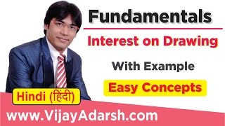 Interest on Drawing – Concepts & Calculation | Stay Learning |CBSE Class 12 (HINDI | हिंदी)