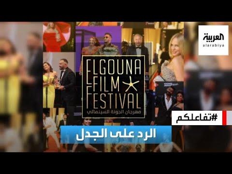تفاعلكم : مؤسس مهرجان الجونة يرد على كل النقد والجدل  - نشر قبل 15 ساعة