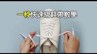 【Bonjour女人愛買鞋】超easy!!一秒快速綁鞋帶教學