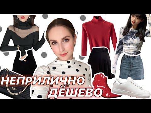 Taobao.com БОЛЬШАЯ РАСПАКОВКА ТАОБАО с ПРИМЕРКОЙ Топчик Таобао. Ссылки на товары с Таобао