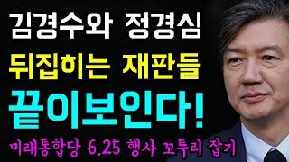 """김경수와 정경심... 뒤집히는 재판들 """"끝이 보인다!"""", 미래통합당의 황당주장... 비행기"""