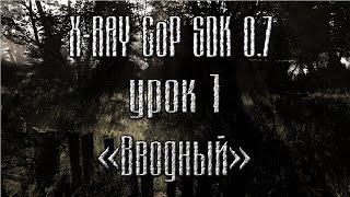 """X-RAY CoP SDK 0.7 Урок 1, """"Вводный""""."""