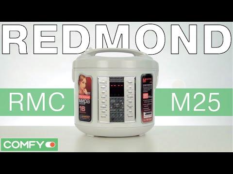 """Redmond RMC-M25 - бюджетная мультиварка с программой """"Мультиповар"""" - Видеодемонстрация..."""