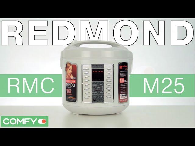 мультиварка Redmond Rmc M25 купить в минске с доставкой по беларуси