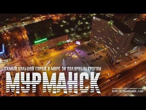 Мурманск самый большой город в мире за Полярным кругом  Https://vk.com/murmansk_flight