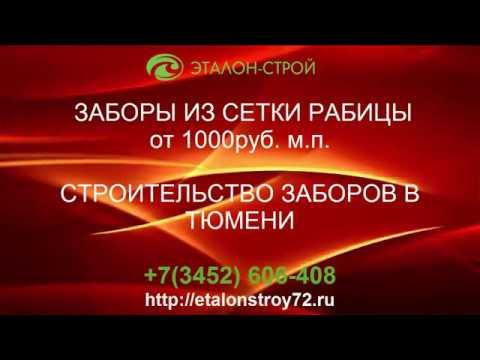 Монтаж забора Тюмень - YouTube