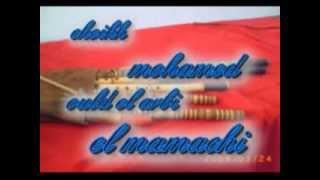 (????? ?? ??????)cheikh mohamed el mamachi