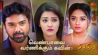 Chithi 2 | Special Episode Part - 1 | Ep.141 & 142 | 29 Oct | Sun TV | Tamil Serial