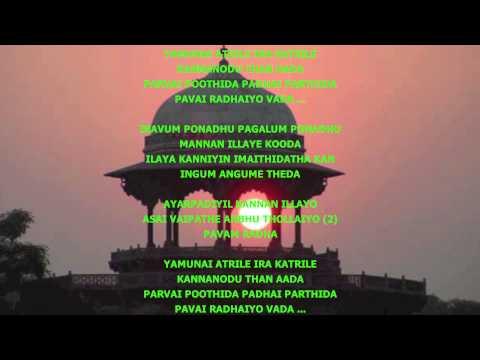 Yamunai aatrile (Thalapathy) Karoke