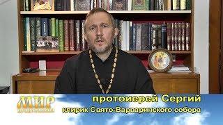 МИР ПРАВОСЛАВИЯ.  Священномученик Владимир Талюш (от 09.11.2019)