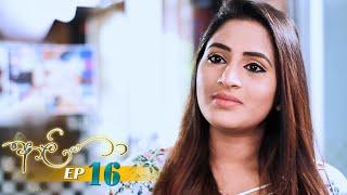 Aaliya | Episode 16 - (2021-04-22) | ITN Thumbnail