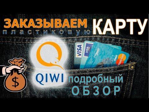 Пластиковая карта QIWI VISA