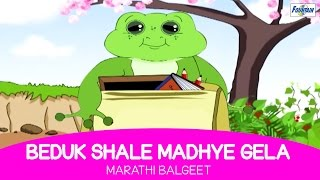 Marathi Balgeet - Beduk Shale Madhye Gela - Animated Song For Children With Lyrics