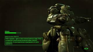 Fallout 4 Гуляем по пустоши #8 (Прохождение без комментариев) #GameOver