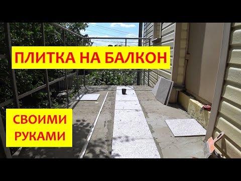 Плитка на балконе своими руками