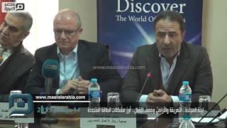 مصر العربية | لجنة السياحة : التعريفة والأراضي وضعف الإقبال.. أبرز مشكلات الطاقة المتجددة